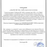 Албатрос ВЕ ООД