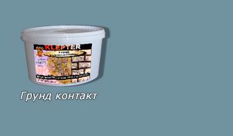 Глубко проникающий контактный грунт KLEPTER