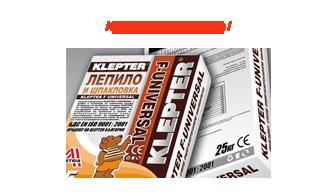 Klepter Universal