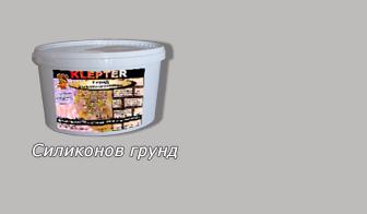 Глубко проникающий силиконовый грунт KLEPTER