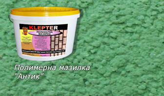 """МЕНЕРАЛЬНАЯ ПОЛИМЕРНАЯ ШТУКАТУРКА  """"ANTIK"""""""