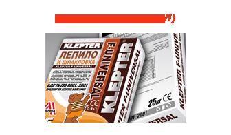 Klepter Universal (БЯЛ)