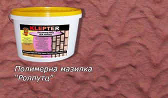 """МЕНЕРАЛЬНАЯ ПОЛИМЕРНАЯ ШТУКАТУРКА """"ROLLPUTZ"""""""