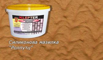 """Силиконова мазилка """"Ролпутц"""""""