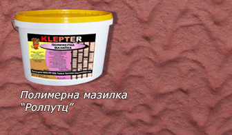 "МИНЕРАЛНА ПОЛИМЕРНА МАЗИЛКА  ""ROLLPUTZ"""